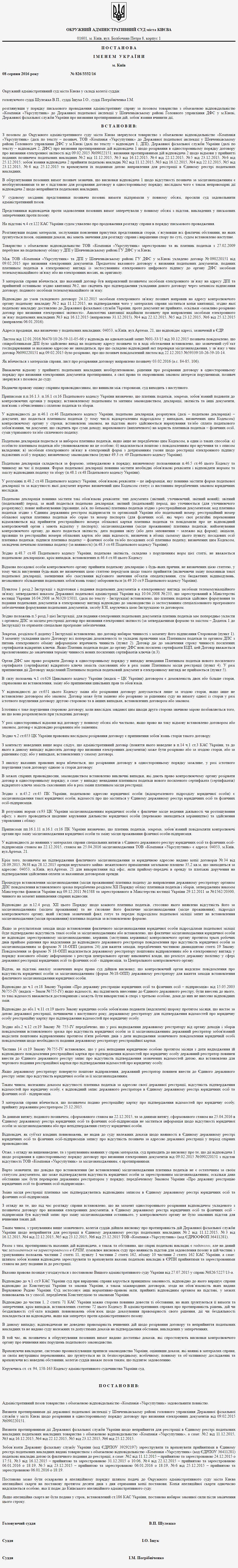 образец искового заявления в суд об обжалования акта налоговой проверки